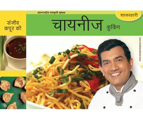 Chinese Cooking Hindi Veg