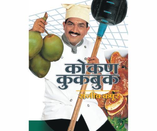 Konkan Cook Book Marathi