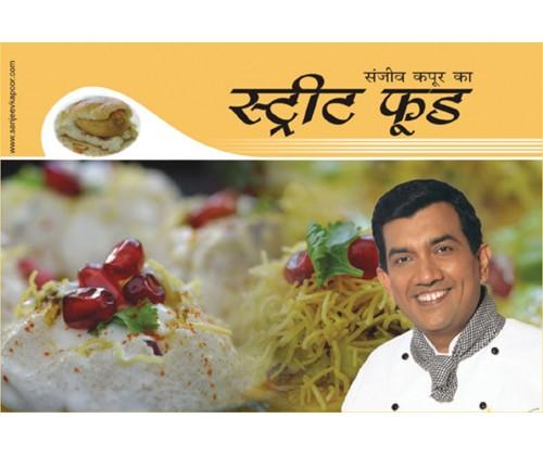 Street Food Hindi